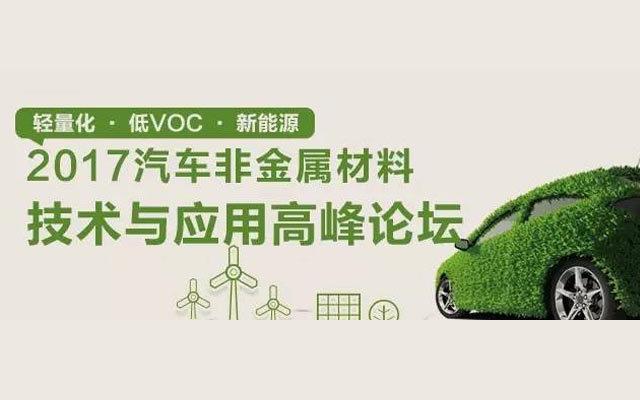 2017汽车非金属材料技术与应用高峰论坛