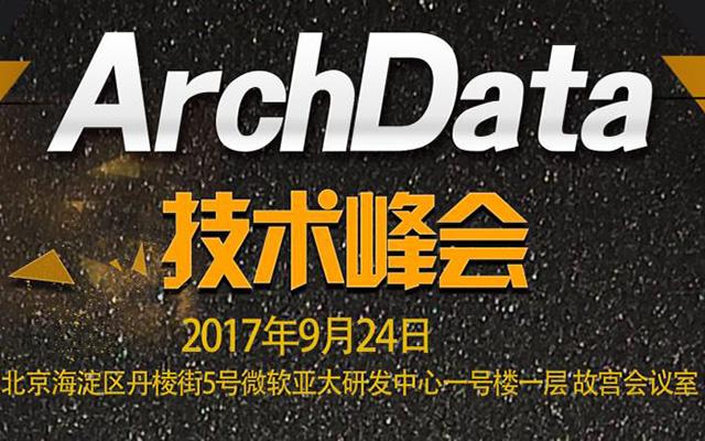 ArchData技术峰会北京站