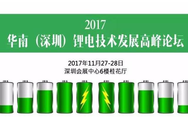 2017华南(深圳)锂电技术发展高峰论坛