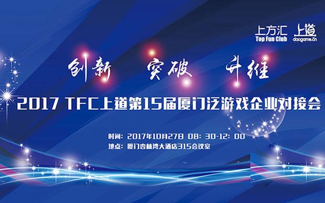 2017TFC上道第15届厦门泛游戏企业对接会