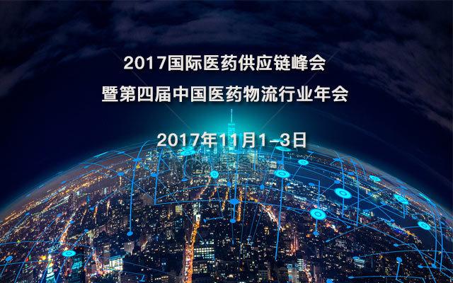 2017国际医药供应链峰会暨第四届中国医药物流行业年会