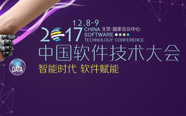 2017中国软件技术大会