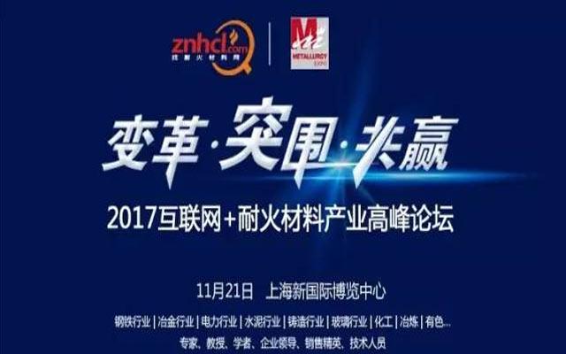 2017互联网+耐火材料行业高峰论坛