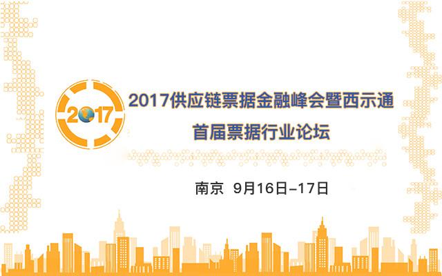 2017供应链票据金融峰会暨西示通首届票据行业论坛