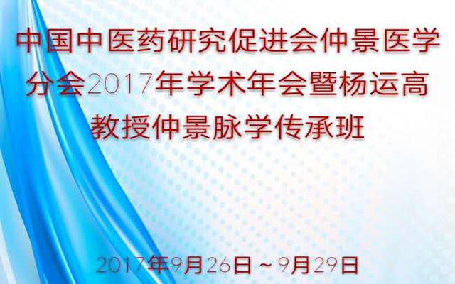 中国中医药研究促进会仲景医学分会2017 年学术年会暨杨运高教授仲景脉学传承班