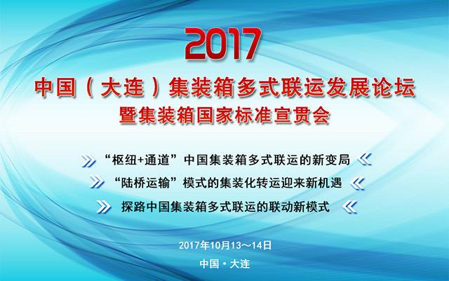 2017中国(大连)集装箱多式联运发展论坛暨集装箱国家标准宣贯会