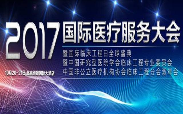 2017国际医疗服务大会