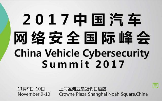 2017中国汽车网络安全国际峰会