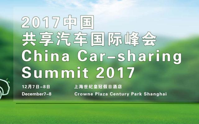2017中国共享汽车国际峰会