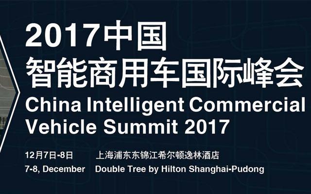 2017中国智能商用车国际峰会
