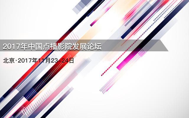 2017年中国点播影院发展论坛