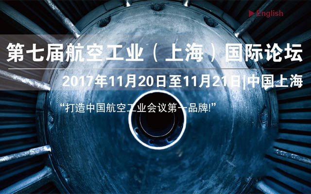 第七届航空工业(上海)国际论坛