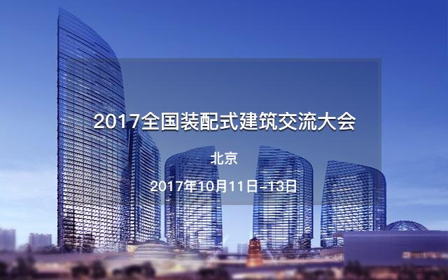 2017全国装配式建筑交流大会