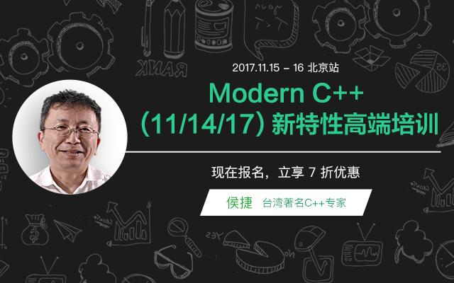 台湾著名C++专家侯捷公开课:Modern C++ (11/14/17)新特性
