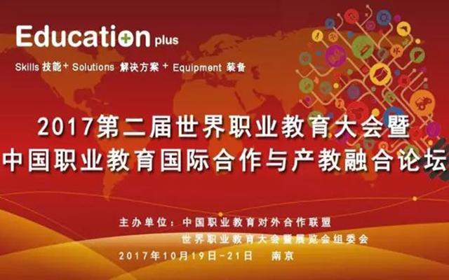 Education+2017世界职业教育大会