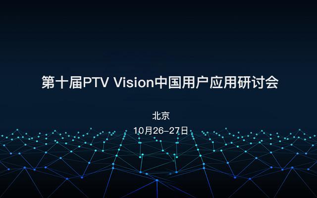 第十届PTV Vision中国用户应用研讨会
