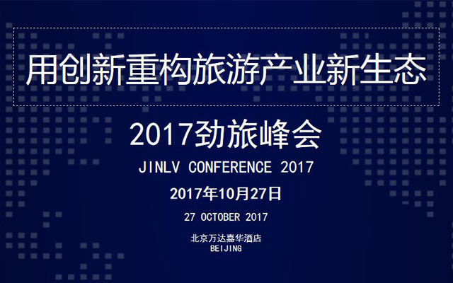 2017劲旅峰会