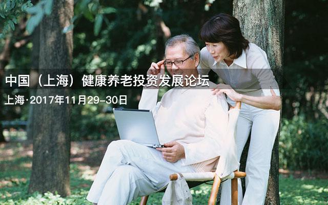 中国(上海)健康养老投资发展论坛