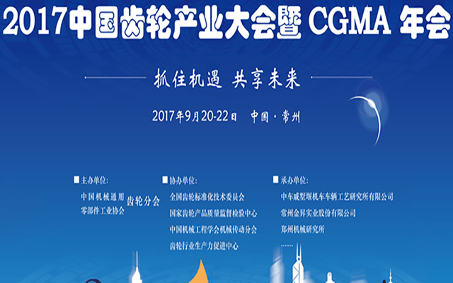 中国齿轮产业大会暨CGMA年会