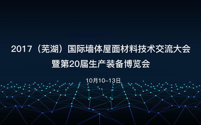 2017(芜湖)国际墙体屋面材料技术交流大会暨第20届生产装备博览会