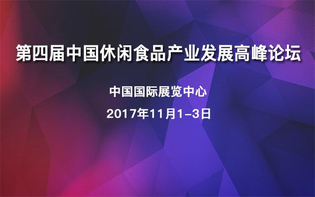 第四届中国休闲食品产业发展高峰论坛