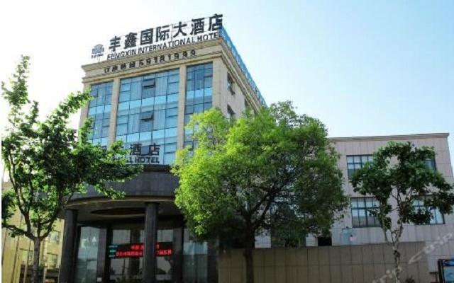 上海丰鑫国际大酒店