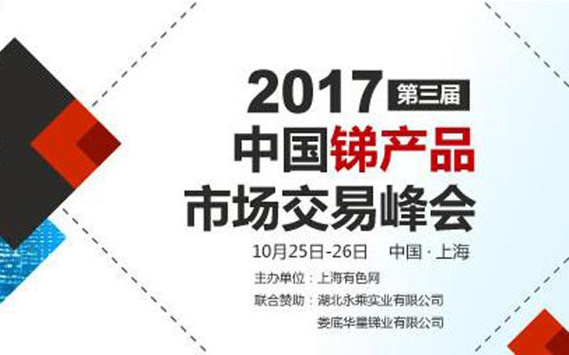 2017(第三届)中国锑产品交易大会
