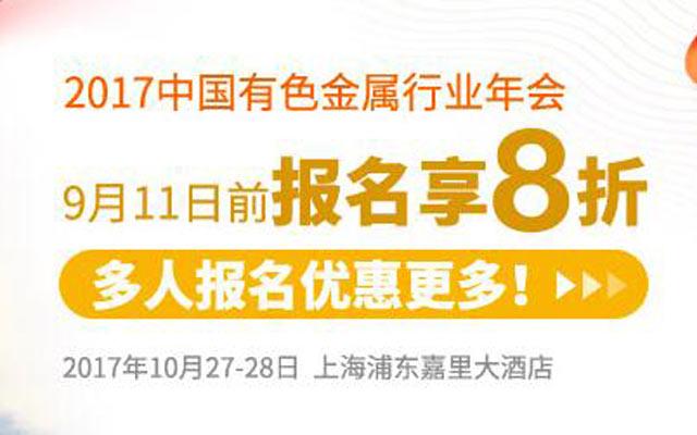 2017中国有色金属行业年会