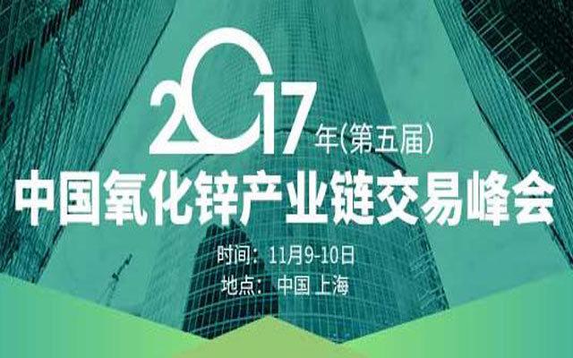2017(第五届)中国氧化锌产业链交易峰会