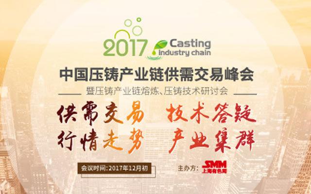 2017年中国压铸产业链供需交易峰会