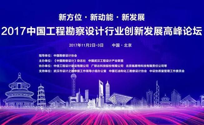 2017中国工程勘察设计行业创新发展高峰论坛