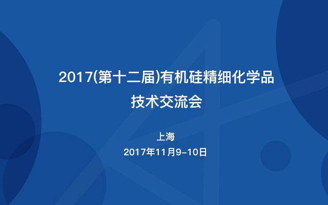 2017(第十二届)有机硅精细化学品技术交流会