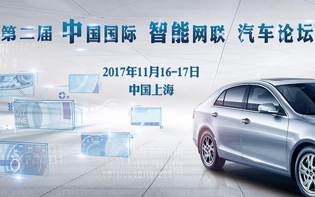 第二届中国国际智能网联汽车论坛2017