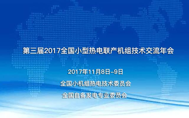 第三届2017全国小型热电联产机组技术交流年会