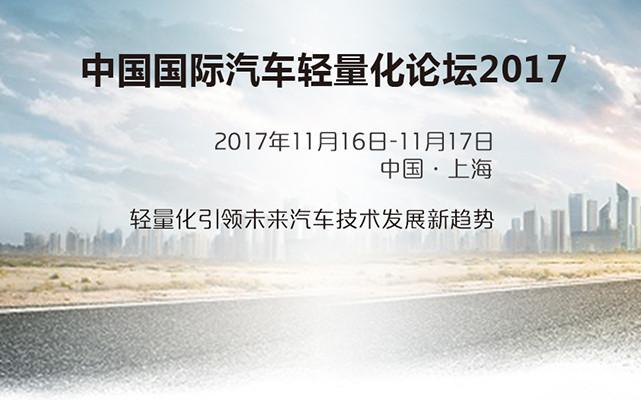 中国国际汽车轻量化论坛2017