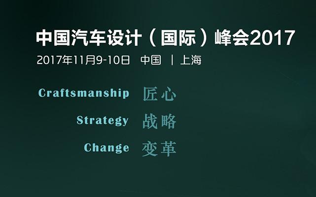 中国汽车设计(国际)峰会2017