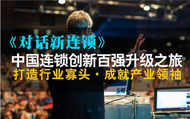 《对话新连锁》——中国连锁企业创新升级之旅