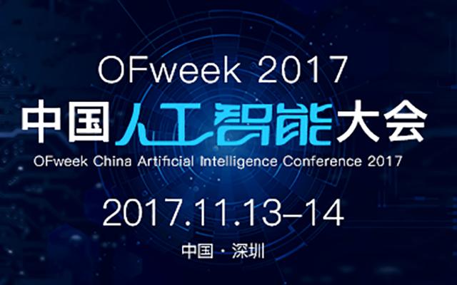 OFweek 2017 中国人工智能大会