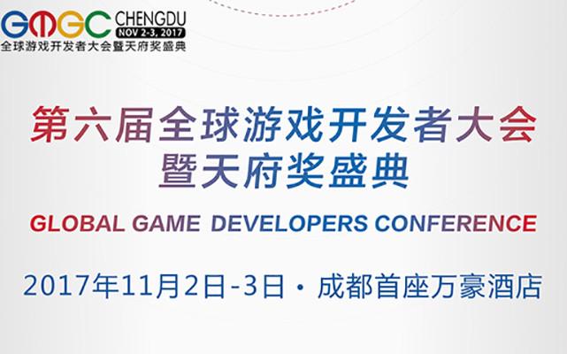 第六届全球游戏开发者大会暨天府奖盛典