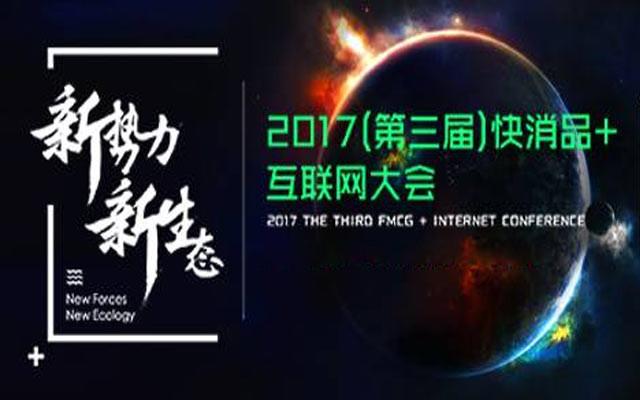 2017(第三届)快消品+互联网大会