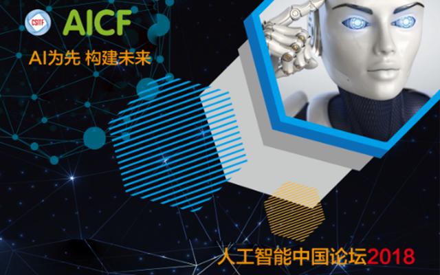 人工智能中国论坛2018