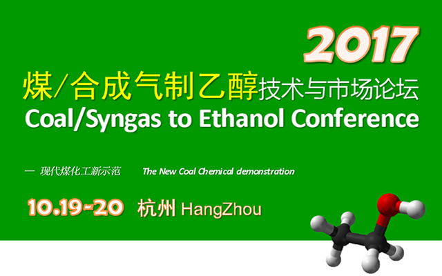 2017煤(合成气)制乙醇技术与市场论坛