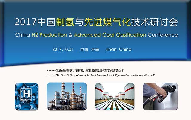 2017中国制氢与先进煤气化技术研讨会