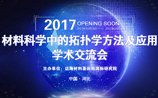 2017材料科学中的拓扑学方法及应用学术交流会