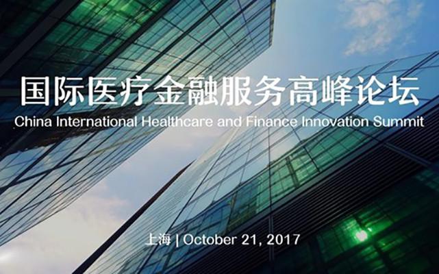 2017国际医疗金融服务高峰论坛