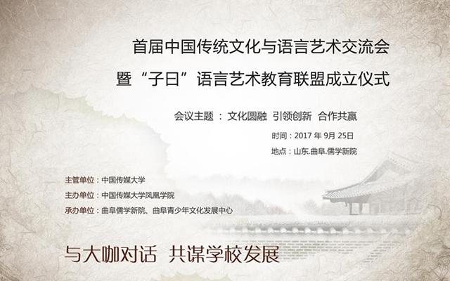 """首届中国传统文化与语言艺术交流会暨""""子曰""""语言艺术教育联盟成立仪式"""
