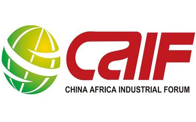 2017第五届中非工业合作发展论坛(CAIF)