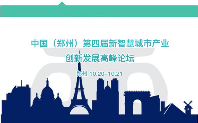 中国(郑州)第四届新智慧城市产业创新发展高峰论坛