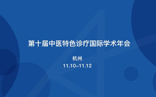第十届中医特色诊疗国际学术年会