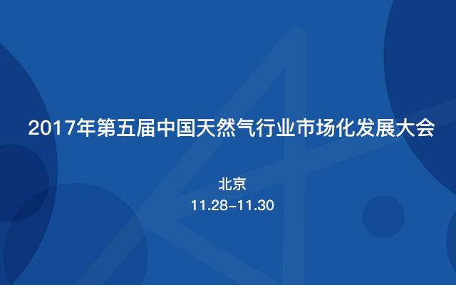 2017年第五届中国天然气行业市场化发展大会